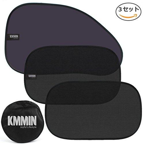 Kmmin 車用サンシェード 車窓日よけ UVカット 遮光 赤ちゃん 目隠し 簡単着脱 収納袋 コンパクト 3枚セット