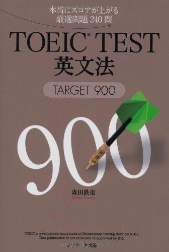 TOEIC TEST英文法―TARGET 900の詳細を見る