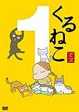 くるねこ1[DVD]