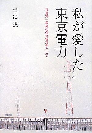 私が愛した東京電力―福島第一原発の保守管理者として