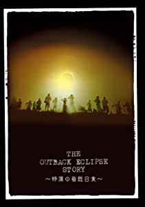The Outback Eclipse Story~砂漠の皆既日食~ [DVD]