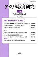 アメリカ教育研究 29号