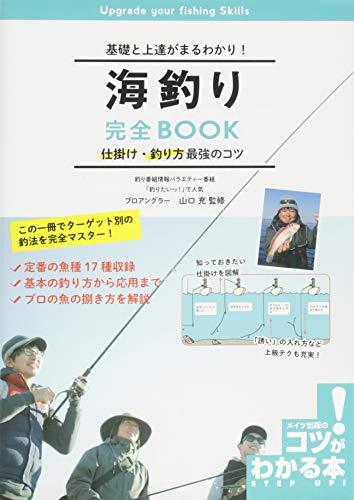 基礎と上達がまるわかり! 海釣り 完全BOOK 仕掛け・釣り方 最強のコツ (コツがわかる本!)