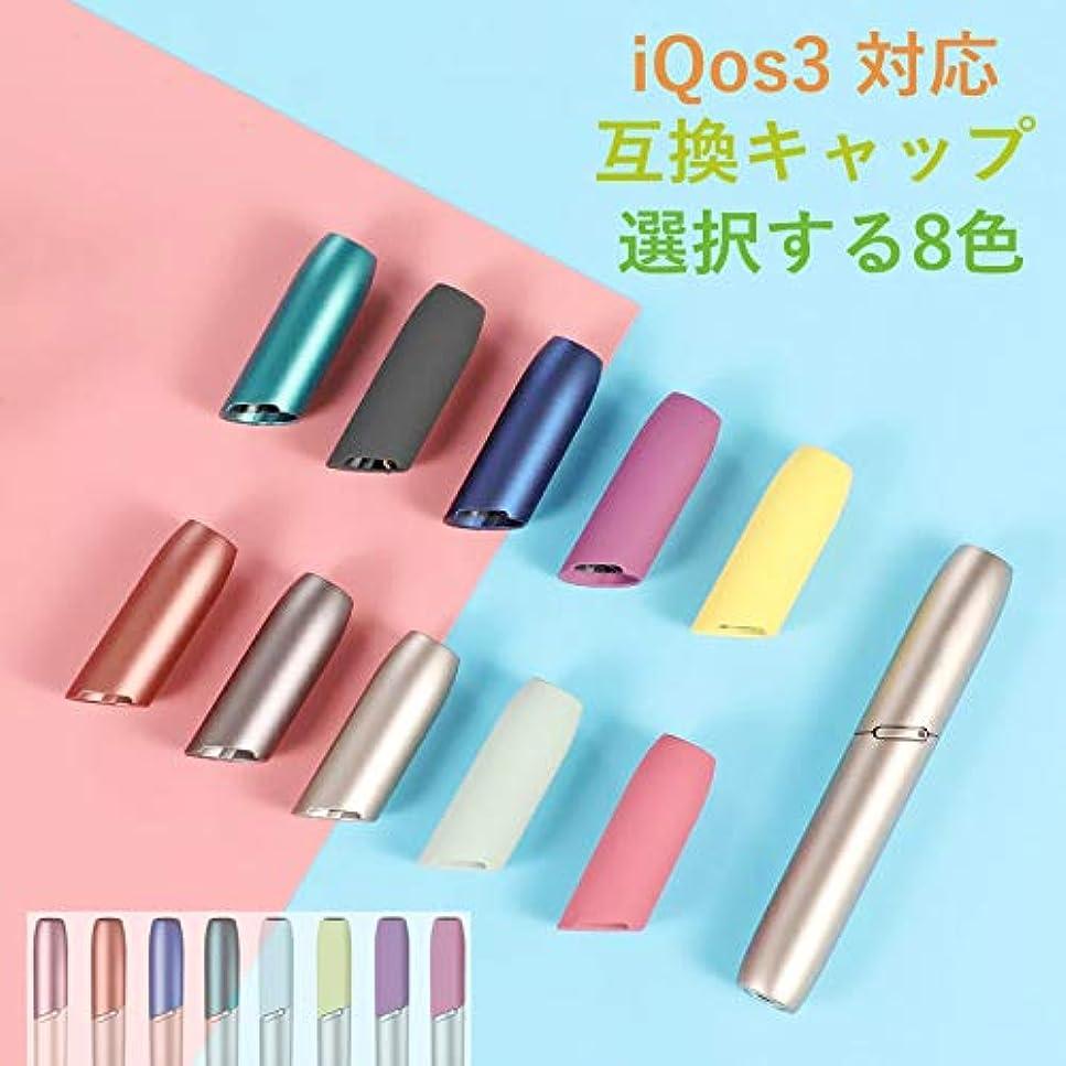 レンジ宇宙飛行士資本主義アイコス/iQos3対応 互換 キャップ(cap)アイコス3ケース アイコス ケース 選択する8色 (ピンク)