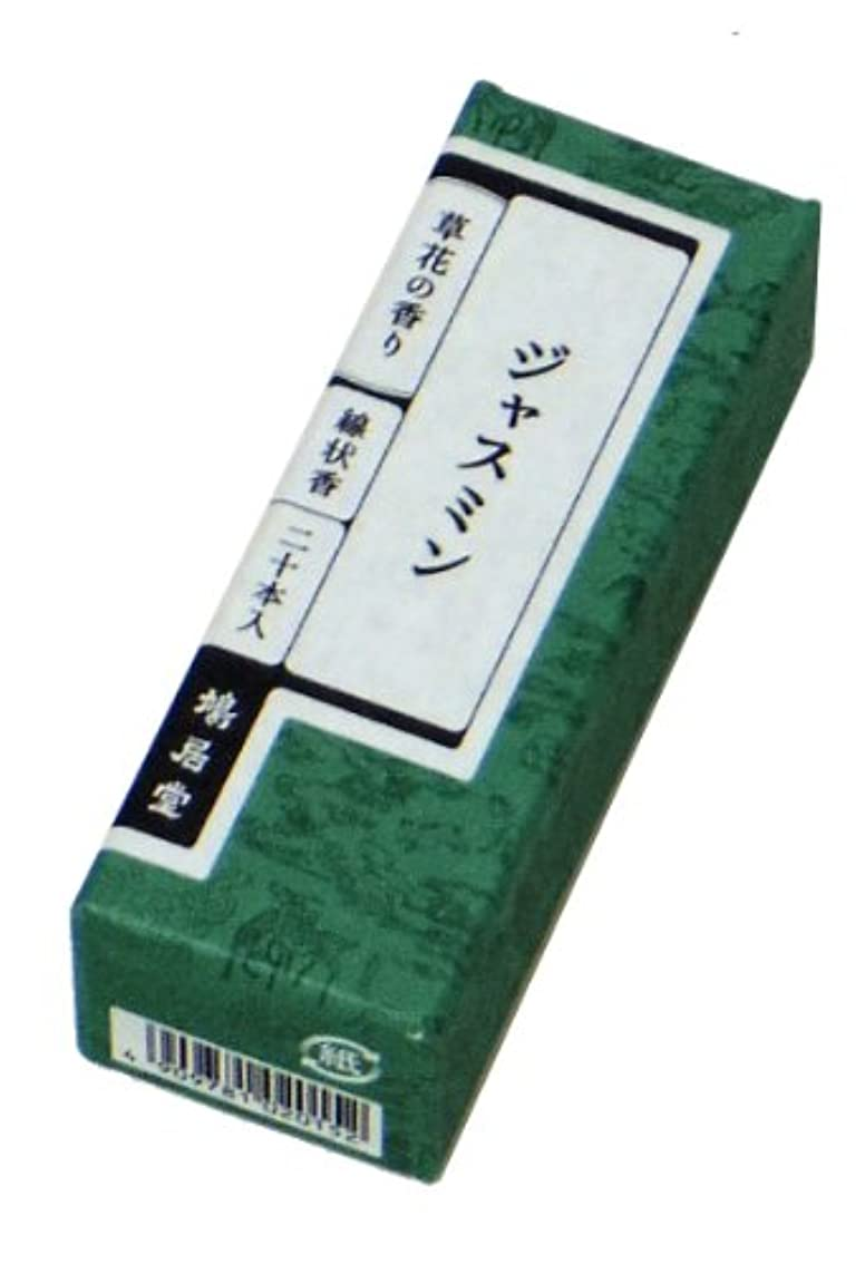 和らげるブローホールスタジアム鳩居堂のお香 草花の香り ジャスミン 20本入 6cm