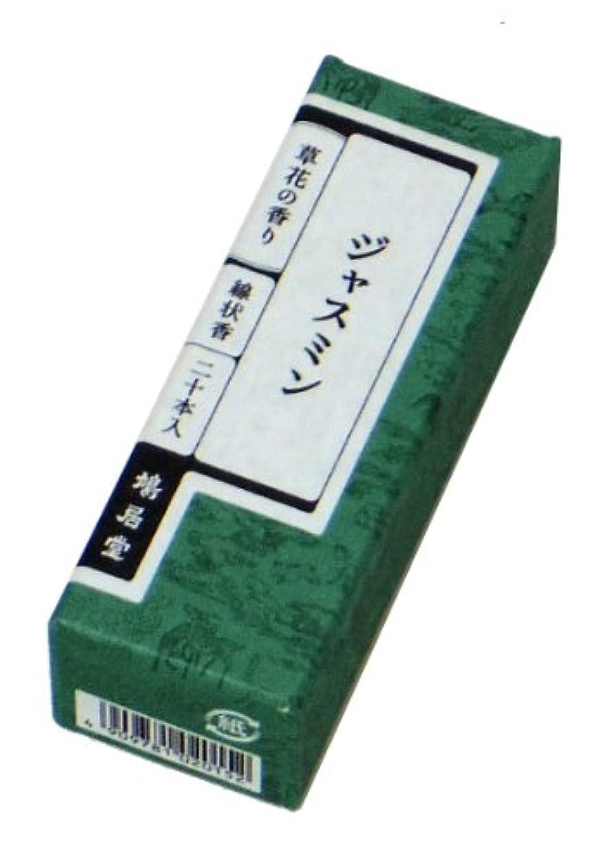 安全性無秩序モンク鳩居堂のお香 草花の香り ジャスミン 20本入 6cm