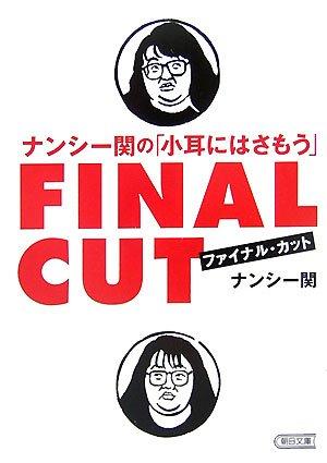ナンシー関の「小耳にはさもう」ファイナル・カット (朝日文庫 な 14-8)の詳細を見る