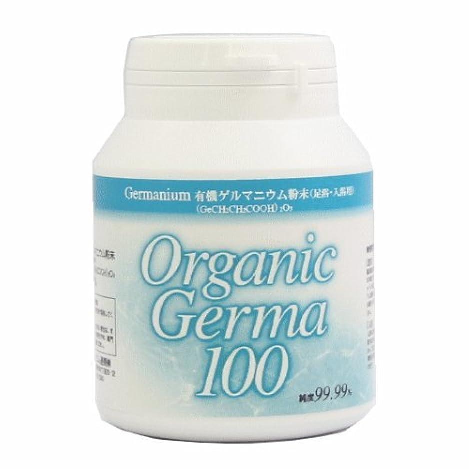 メディカル滅多勢い【有機 ゲルマニウム 粉末 100g (Ge-132) 99.99% 温浴用】 ゲルマ パウダー