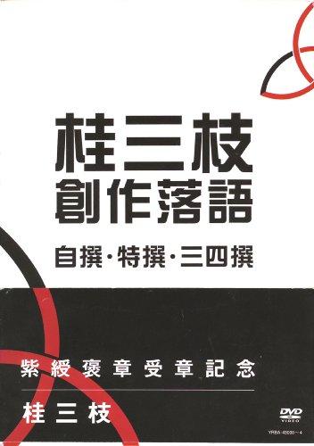 桂三枝 創作落語 自撰・特撰・三四撰 [DVD]