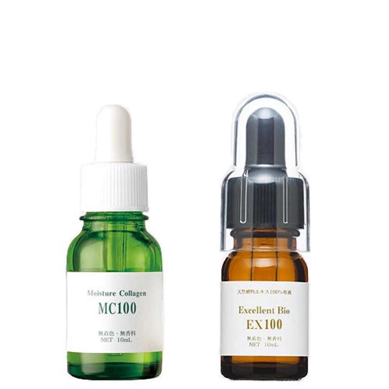 エビス化粧品(EBiS) 植物性コラーゲンMC100(10ml)【エクセレントバイオEX100 (10ml)】人気セット 美容液 原液