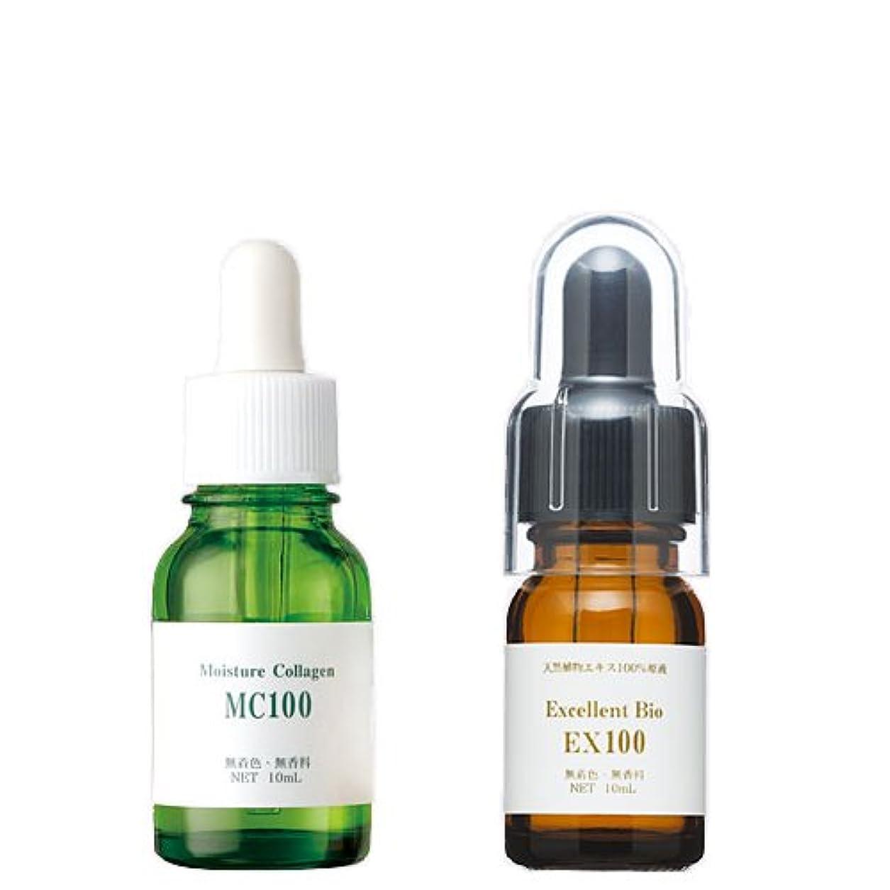 揃えるライバル聞きますエビス化粧品(EBiS) 植物性コラーゲンMC100(10ml)【エクセレントバイオEX100 (10ml)】人気セット 美容液 原液