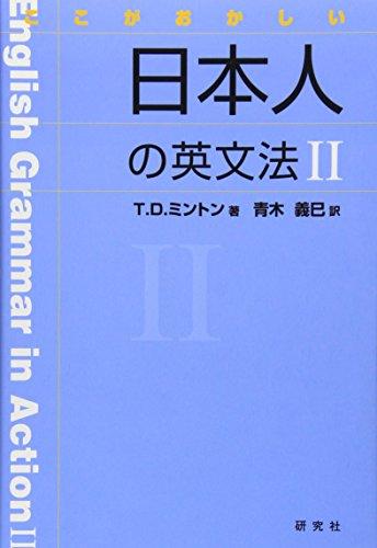 ここがおかしい日本人の英文法2の詳細を見る