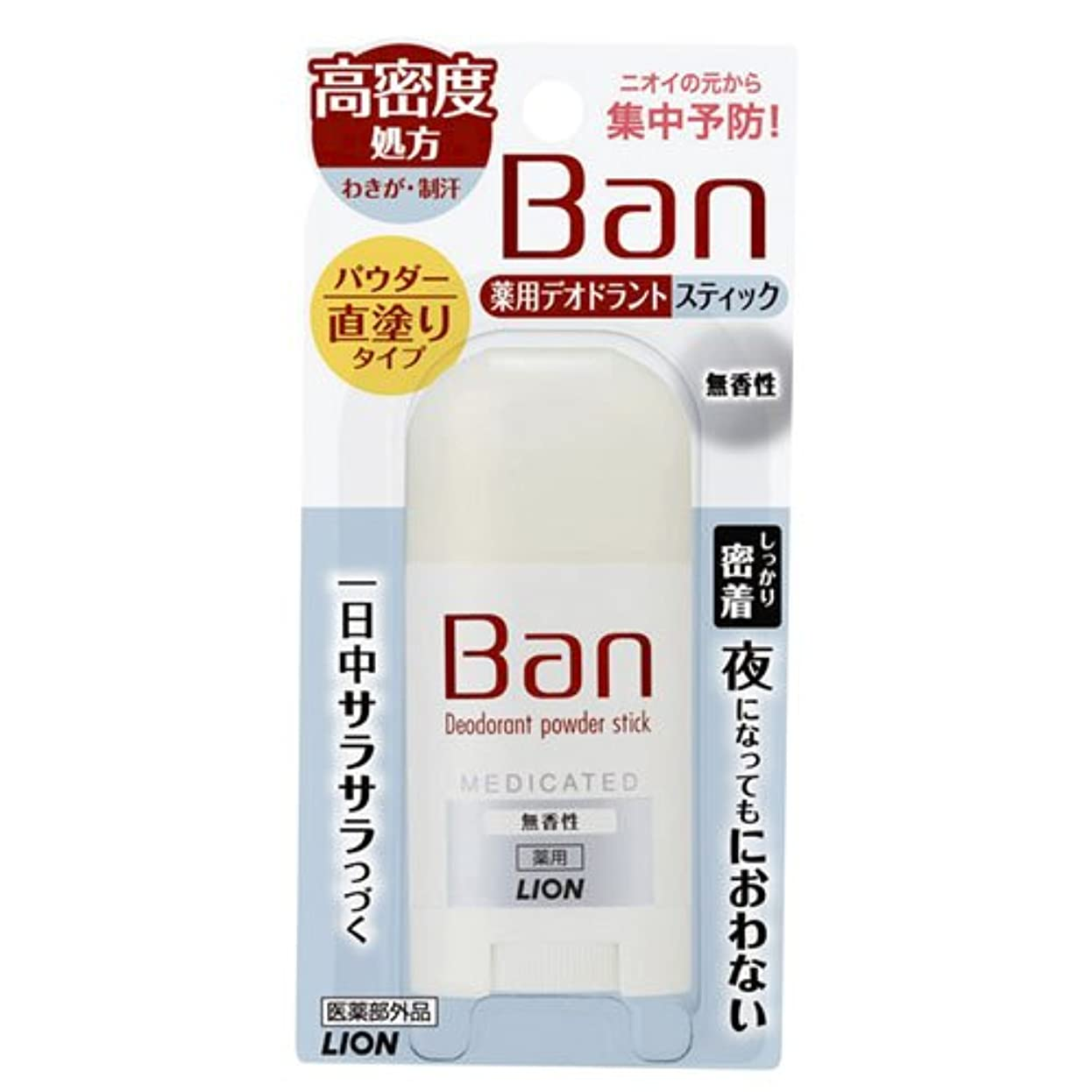 ブート異形名前を作るBan(バン) 薬用デオドラントスティック高密度処方 無香性 20g