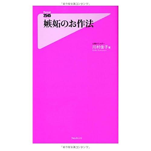 嫉妬のお作法 (フォレスト2545新書)