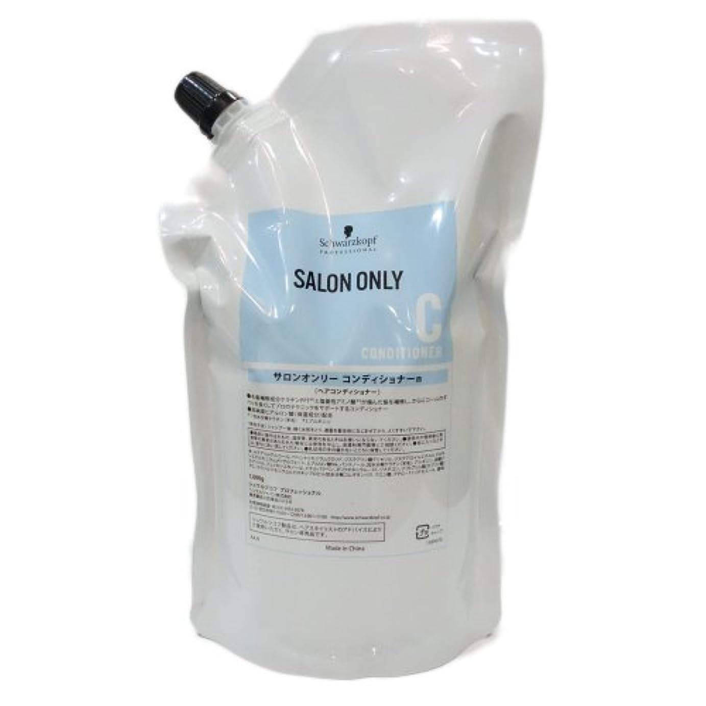 加入毒液とげシュワルツコフ サロンオンリーコンディショナーn 1000g パウチ 詰め替え用