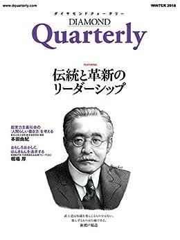 [DIAMOND Quarterly編集部]のダイヤモンドクォータリー(2018年冬号) 伝統と革新のリーダーシップ DIAMOND Quarterly