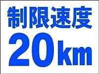 シンプル看板 「制限速度20km」Mサイズ パーキング 駐車場 屋外可(約H45cmxW60cm)