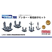 ファインモールド 1/700 ナノ・ドレッドシリーズ アンカー・菊花紋章セット プラモデル用パーツ WA12