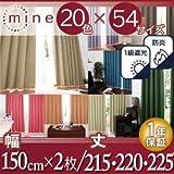 IKEA・ニトリ好きに。20色×54サイズから選べる防炎・1級遮光カーテン【MINE】マイン 幅150cm×2枚/215・220・225cm   レッド   幅150cm×2枚/丈215cm