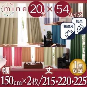 20色×54サイズから選べる防炎・1級遮光カーテン【MINE】マイン アイボリー/幅150cm×2枚/丈215cm