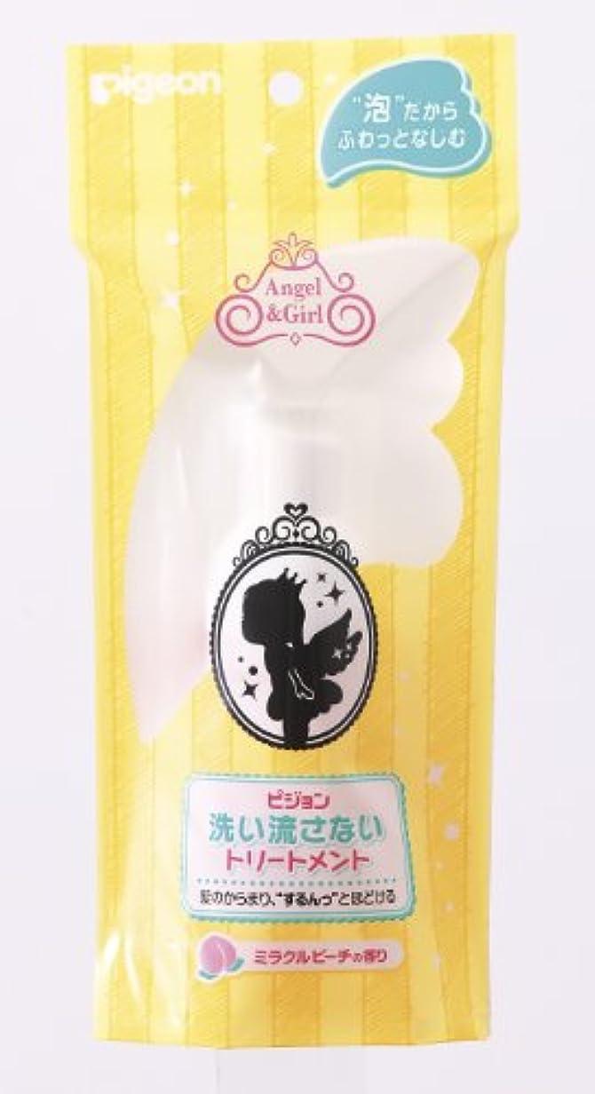 マエストロ歯認可ピジョン エンジェル&ガール 洗い流さないトリートメント ミラクルピーチの香り 50ml