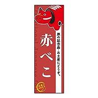 ジャストコーポレーション のぼり旗 赤べこ 1枚入 AM-Z-0854