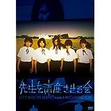 先生を流産させる会 [DVD]