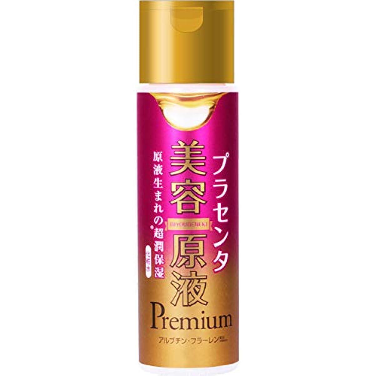 あいまいなレインコート美容原液 超潤化粧水 アルブチン&プラセンタ 185mL (化粧水 くすみケア 高保湿)