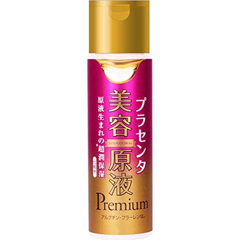 のり長くする不定美容原液 超潤化粧水 アルブチン&プラセンタ 185mL (化粧水 くすみケア 高保湿)