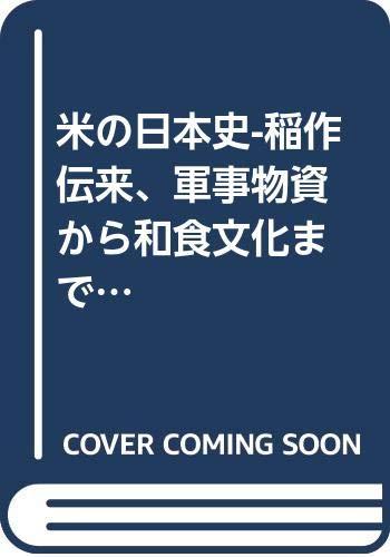 米の日本史-稲作伝来、軍事物資から和食文化まで (中公新書 2579)