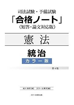 [成川豊彦]の合格ノート憲法 統治(カラー版)(4版)