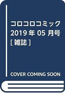 コロコロコミック 2019年 05 月号 [雑誌]