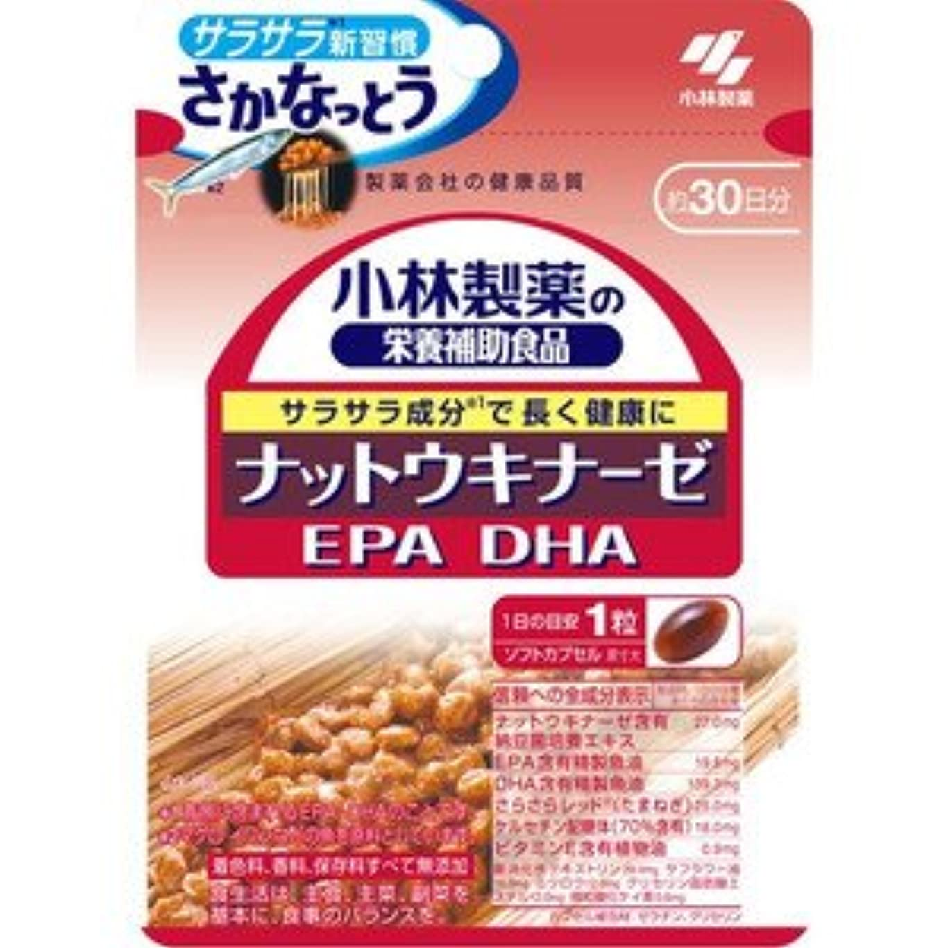 さらに罪悪感前述の【小林製薬】ナットウキナーゼ (EPA/DHA) 30粒(お買い得3個セット)