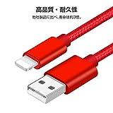 【CINC SHOP】iPhone ケーブル 【3本セット 1M】USB充電ケーブル データ転送ケーブル 急速充電 断線防止 アイフォン ケーブル iPhone X/8/8 Plus/7/7 Plus/6/6s/6 Plus/SE/5/5s/iPad/iPod 対応 レッド