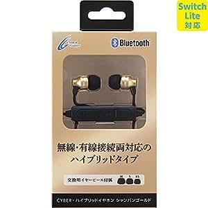 【Switch Lite対応】【有線・無線両対応】 CYBER ・ ハイブリッドイヤホン シャンパンゴールド - PS4 Switch