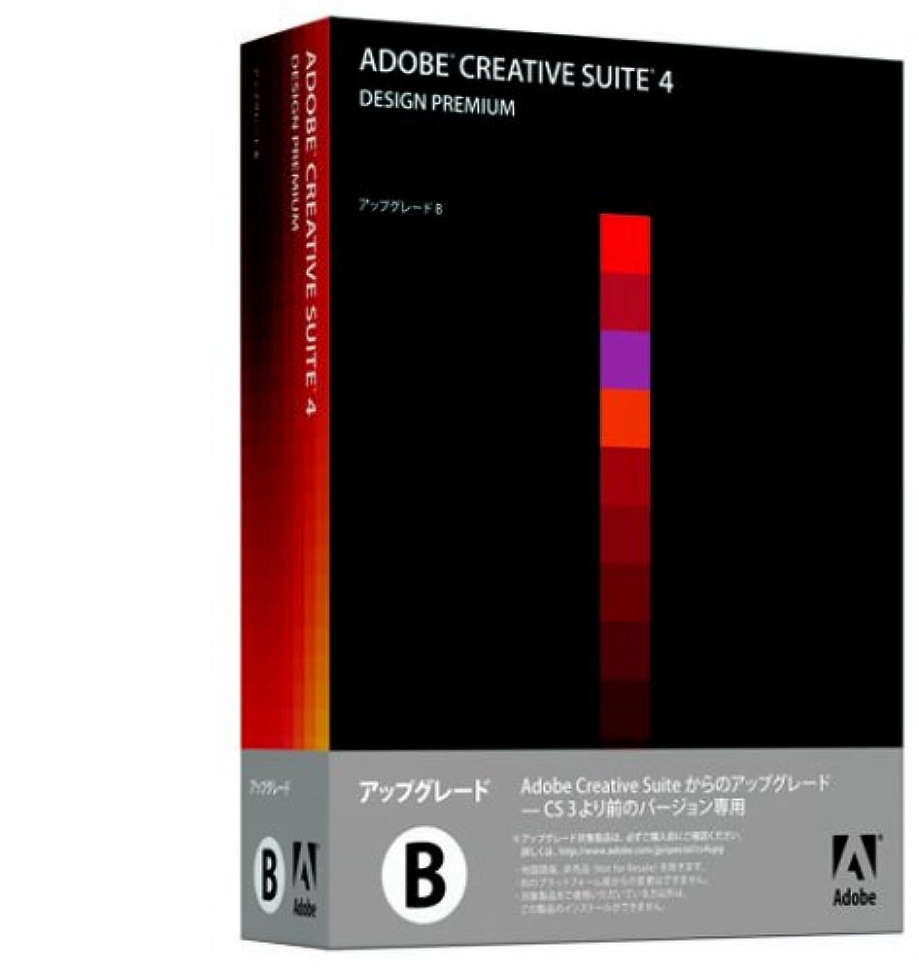 トラブル飽和する成り立つAdobe Creative Suite 4 Design Premium 日本語版 アップグレード版B (SUITES 2/3V) キャンペーン版 Macintosh版 (旧製品)