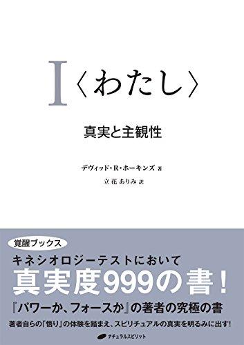 <わたし> —真実と主観性(覚醒ブックス)