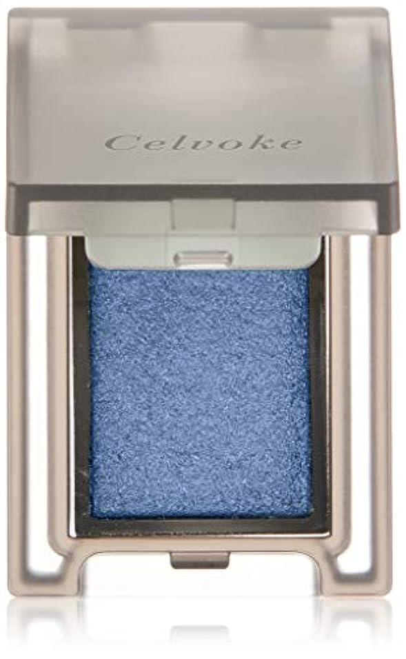 皿値する啓発するCelvoke(セルヴォーク) ヴォランタリー アイズ 全24色 21 ディープブルー