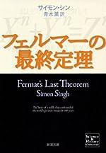 【読んだ本】 フェルマーの最終定理