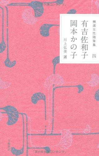 精選女性随筆集 第四巻 有吉佐和子・岡本かの子の詳細を見る