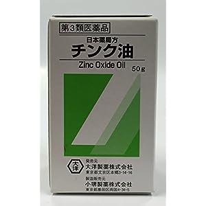 【第3類医薬品】チンク油 50g