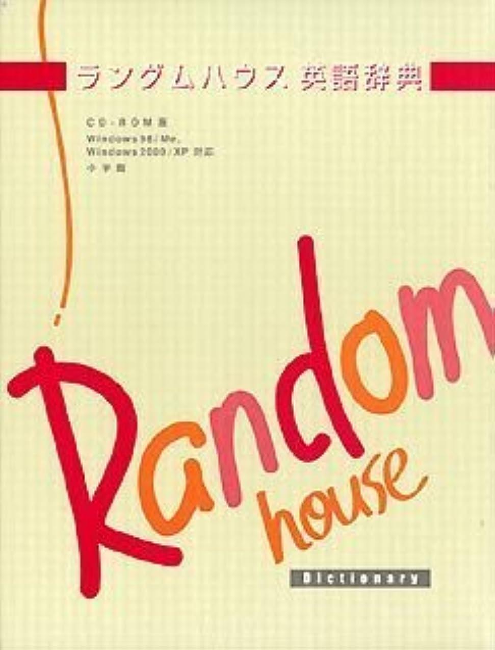 発言する分離する気がついてランダムハウス英語辞典 第二版 CD-ROM版