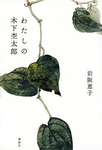わたしの木下杢太郎 / 岩阪 恵子
