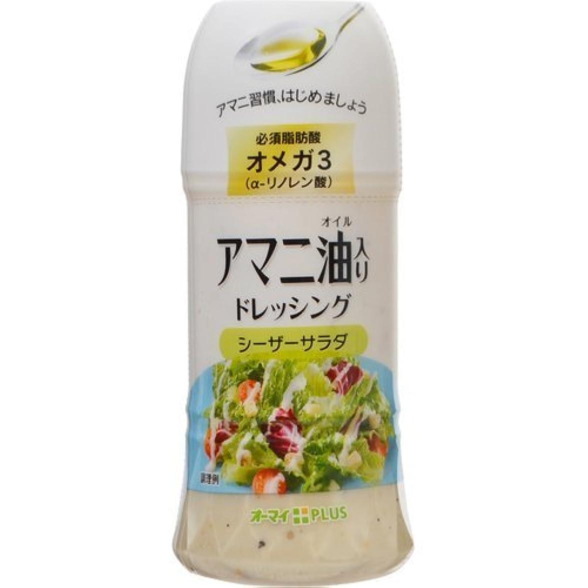 海藻アラートガジュマルアマニ油入り ドレッシング シーザーサラダ【6セット】