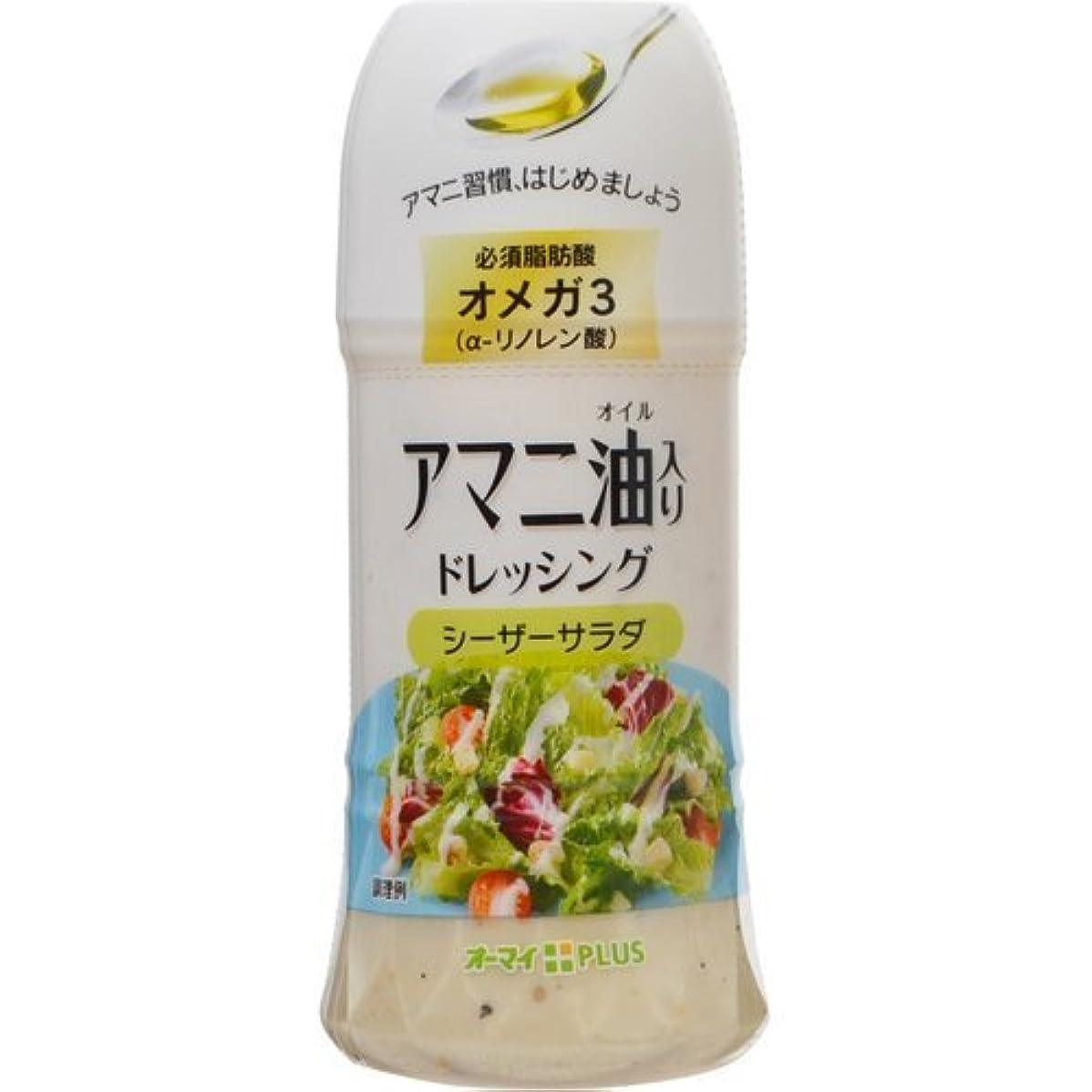 コピー香ばしいシングルアマニ油入り ドレッシング シーザーサラダ【6セット】