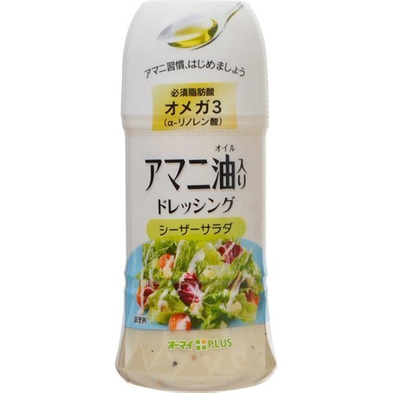 水っぽいプロペラ粒アマニ油入り ドレッシング シーザーサラダ【6セット】