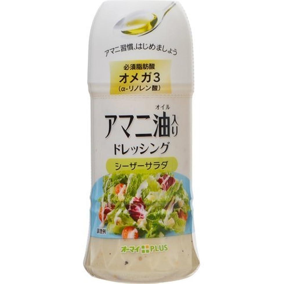 光電電気技師独立したアマニ油入り ドレッシング シーザーサラダ【6セット】