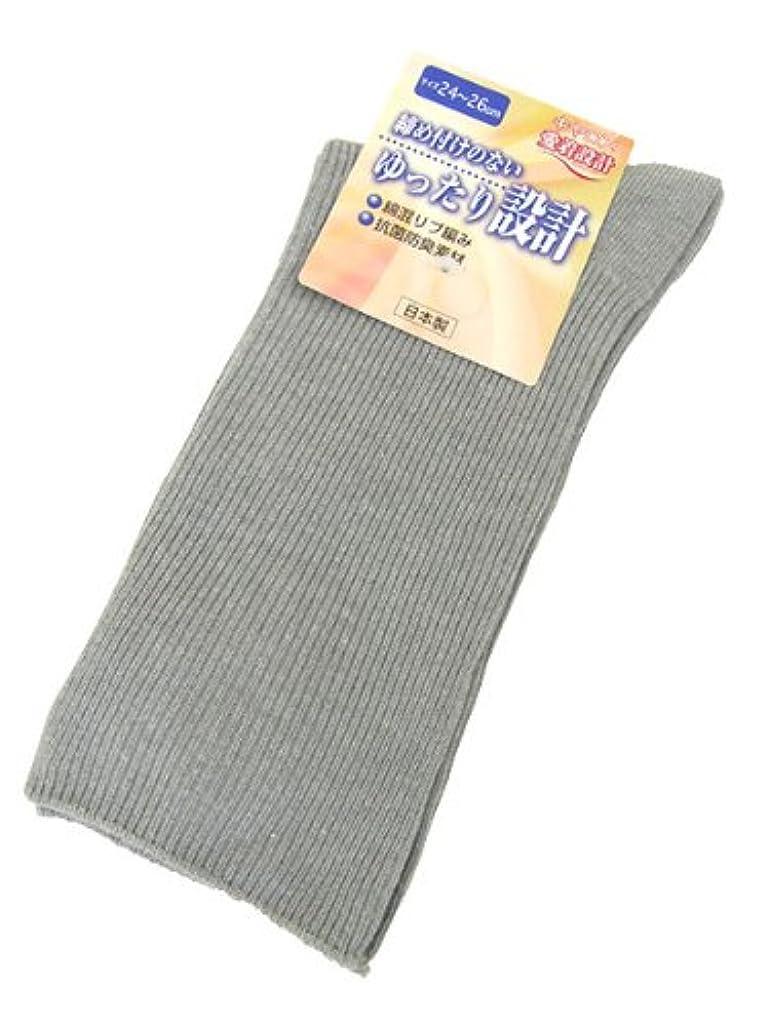 説明的夜明け夜明けゆったり設計ソックス綿混リブ 紳士用 ライトグレー