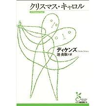 クリスマス・キャロル (光文社古典新訳文庫)