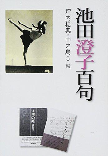池田澄子百句